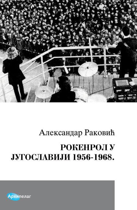 "Promocija knjige ""Rokenrol u Jugoslaviji 1956-1968"""