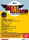 """Nastavak """"Demo Mastersa"""" 15. decembra u DOB-u"""