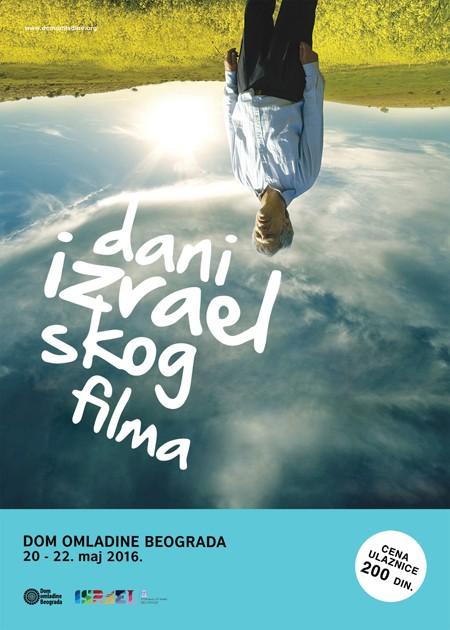 Dani izraelskog filma u DOB-u