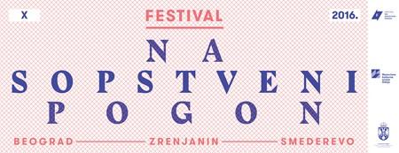 """Festival """"Na sopstveni pogon 2016"""""""